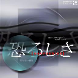 Osoroshisa - Nanimo Nai Wakusei - front cover